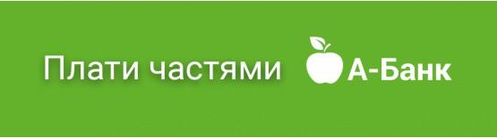 """""""Плати частинами"""" від А-Банк"""