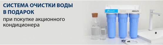 Система очищення води Ecosoft Absolute FMV3ECO в подарунок