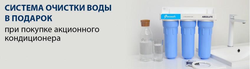 Система очистки воды Ecosoft Absolute FMV3ECO в подарок