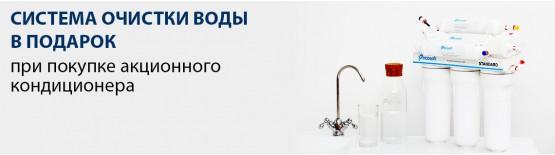 Система очищення води Ecosoft Standard MO550ECOSTD в подарунок