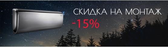 АКЦИЯ   Скидка на стандартный монтаж кондиционеров -15%