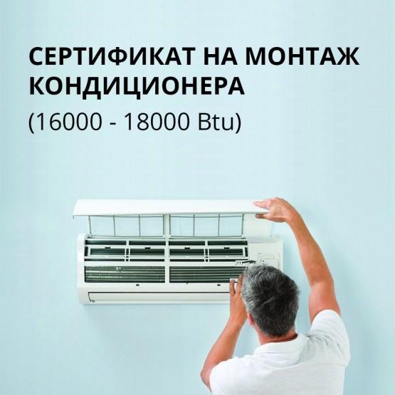 Монтаж 100% кондиционера (16000 - 18000 Btu)