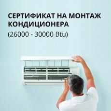 Монтаж 50% кондиционера (26000 - 30000 Btu)