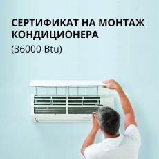 Монтаж кондиционера (36000 Btu)